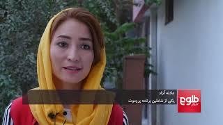US Program For Afghan Women Is Falling Short: SIGAR