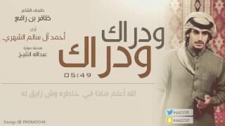حصريا 2017 لعب شهري    ودراك ودراك    آداء : أحمد آل سالم الشهري