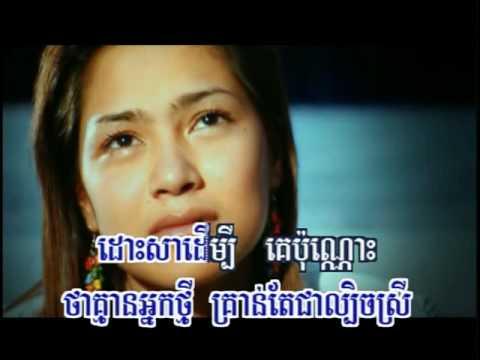Beam Preah Mork Sbot  (Karaoke)
