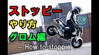 【エクストリームバイク講座】グロムでストッピー(前輪走行)のやり方(方...