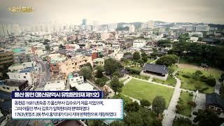 [드론으로 보는 문화재]울산 동헌