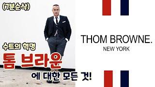 [톰브라운] BTS, GD가 사랑하는 톰 브라운에 대한…