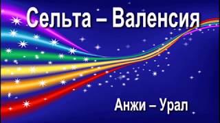 Анжи – Урал / Сельта – Валенсия /прогноз и ставки на спорт