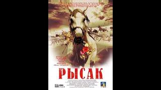 Рысак (2005).