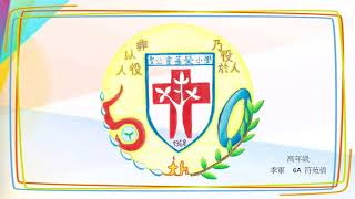 Publication Date: 2018-01-11 | Video Title: 聖公會基榮小學_1718_50周年設計比賽