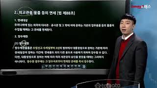 [보세사/토마토패스] 핵심이론반 수출입통관04