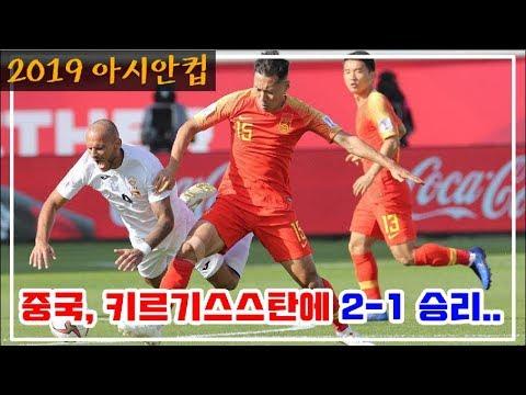 [아시안컵] 중국, 키르기스스탄에 2-1 승리..
