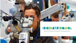 ДентМастер - обучение для стоматологов. Повышение квалификации в стоматологии | Дентал ТВ