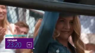 """Скотт Иствуд и Бритт Робертсон в мелодраме """"Дальняя дорога"""""""