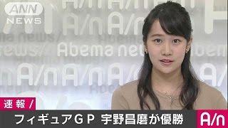 フィギュアスケートグランプリシリーズ、アメリカ大会・男子で宇野昌磨...