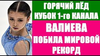 ГОРЯЧИЙ ЛЁД Кубок Первого канала по фигурному катанию 2021 Валиева побила мировой рекорд
