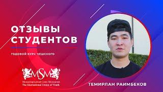 Отзывы МСМ, Темирлан, Годовой курс чешского, 2017-2018