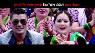 New hit teej song 2074/2017  चेलीको ब्यथा CHELEE ko katha