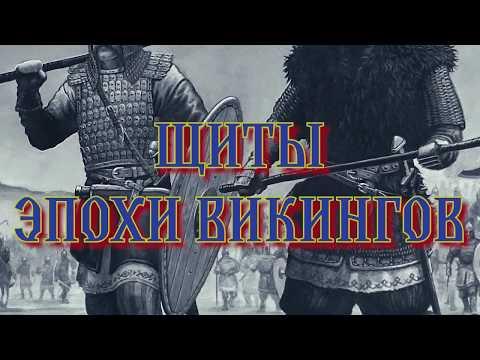 Щиты эпохи викингов/Viking Age Shields