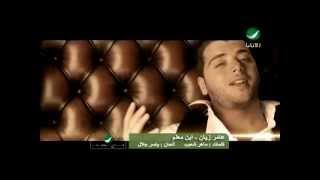 Gambar cover Amer Zayan Iben Moaalem عامر زيان  - ابن معلم