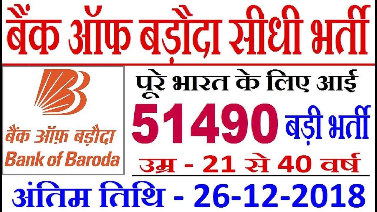 Bank of Baroda में आई सीधी भर्ती। सैलरी:51490//Graduate पास करे Online Apply//Govt Jobs Full Details