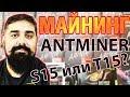 Antminer S15 T15 какой выбрать?
