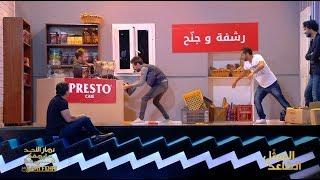 Dimanche Tout Est Permis S01 Episode 13 17-12-2017 Partie 03