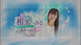 配信日2018/11/23(金)コメントなし 椎名へきる チャンネル開設記念「お...