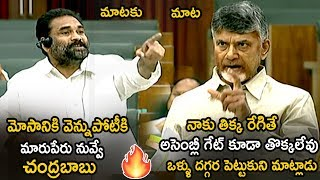 YSRCP Leader Sridhar Reddy Vs Chandrababu Naidu || AP Assembly Session || Life Andhra Tv