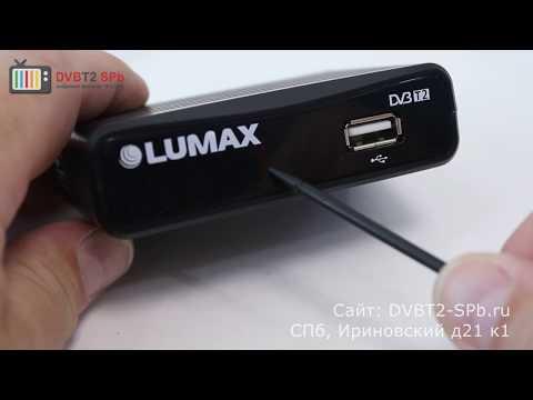 Lumax DV1111HD - цифровой ресивер DVB-T2/C