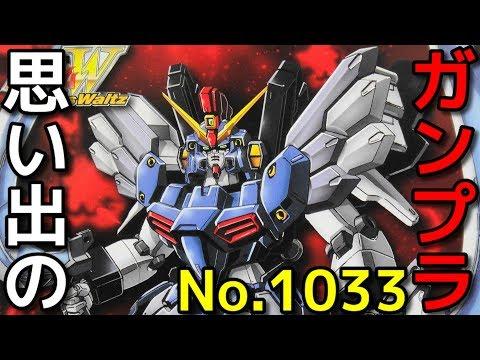 1033 HG 1/100 ガンダムサンドロックカスタム   『新機動戦記ガンダムW Endless Waltz』