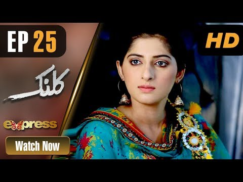 Kalank - Episode 25 - Express Entertainment Dramas