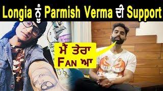 Gopi Longia Getting support from Parmish Verma l Dainik Savera