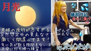 月光(鬼束ちひろ)うたってみた by NON NONฅ 詞&曲 by 鬼束ちひろ 2000/...