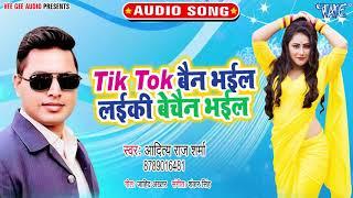 #Aditya Raj Sharma का सबसे हिट गाना I #Tik Tok Bain Bhail Laiki Bechain Bhail 2020 Bhojpuri Hit Song