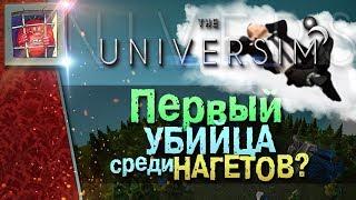 The Universim (Alpha 0.0.25) — Я - всемогущий дурак | #2