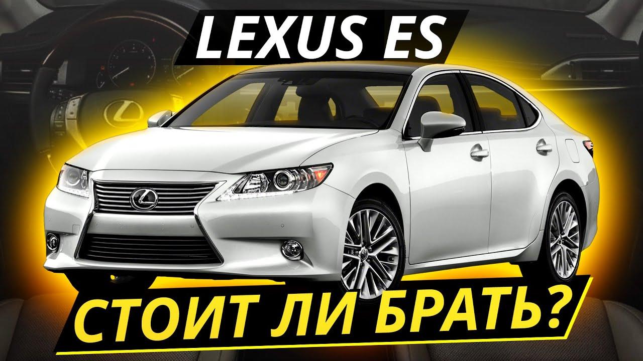 Lexus ES хуже Camrу на вторичке?   Подержанные автомобили