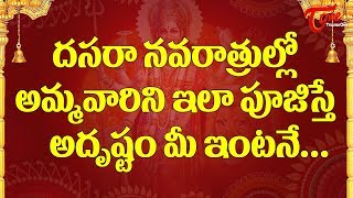 Process Of Durga Puja For Good Fortune | Dussehra 2019 | Navratri