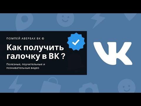 Как получить галочку в ВК (VK) для личной страницы или для группы