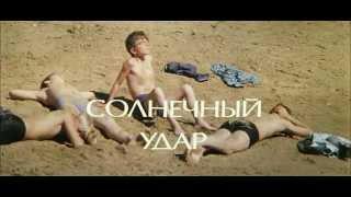 Соловьев Сергей. Сто дней после детства.1975