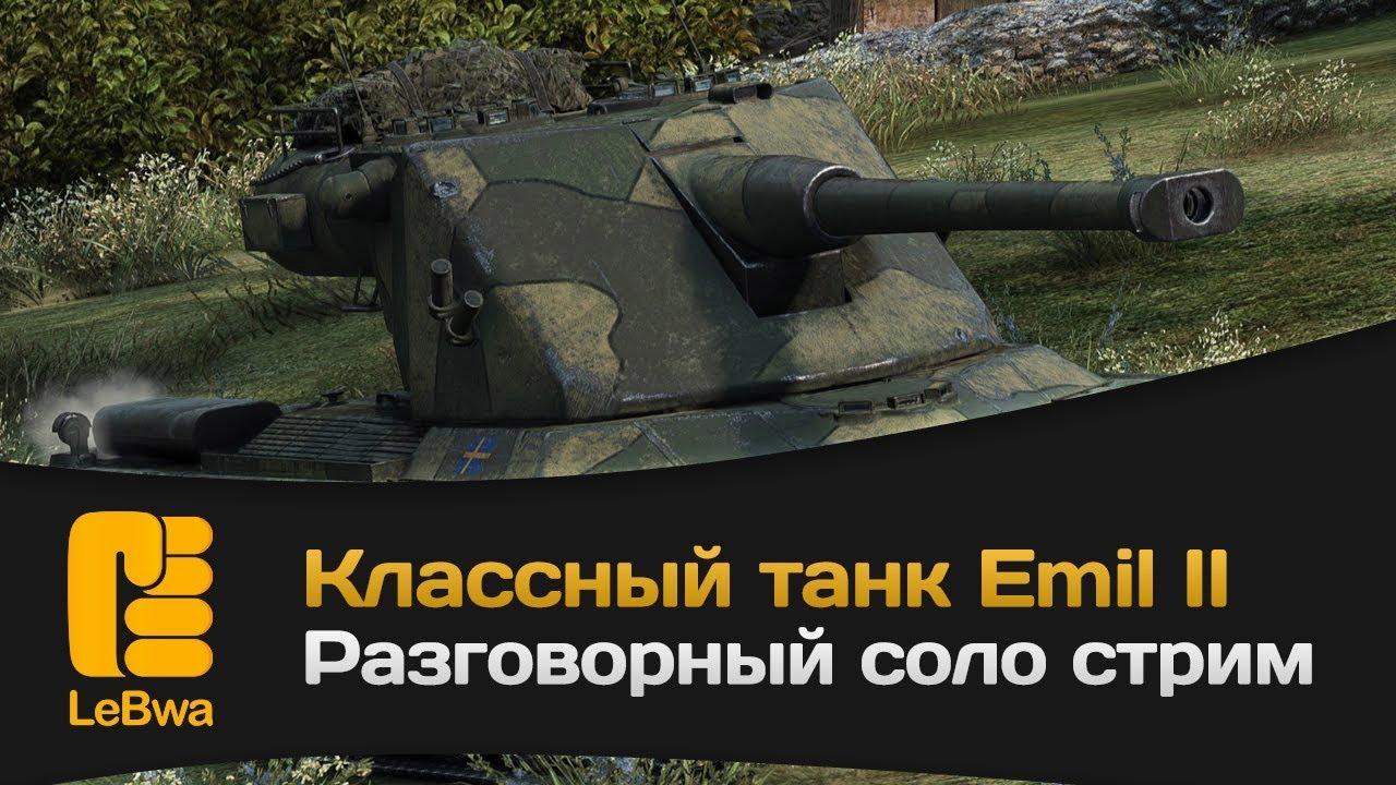 Классный танк Emil II. Разговорный соло стрим