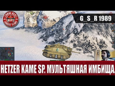 WoT Blitz - Hetzer Kame SP. Имба бери не глядя - World Of Tanks Blitz (WoTB)
