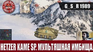 WoT Blitz - Hetzer Kame SP. Имба бери не глядя - World of Tanks Blitz (WoTB)