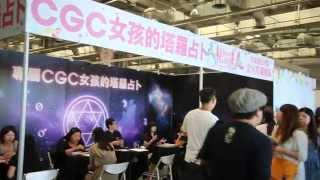 CGC時尚女孩派對 x 專屬女孩的塔羅占卜 Thumbnail
