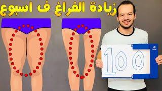 تحدي ال100عدة لتنحيف الارداف الداخلية في اسبوع || و زيادة الفراغ للتخلص من التصاق الفخذين
