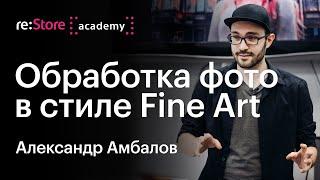 Александр Амбалов: обработка фотографий в стиле Fine Art