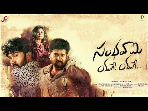Sambhavami yuge yuge independent movie || Directed By Naresh chilumula | Klapboard