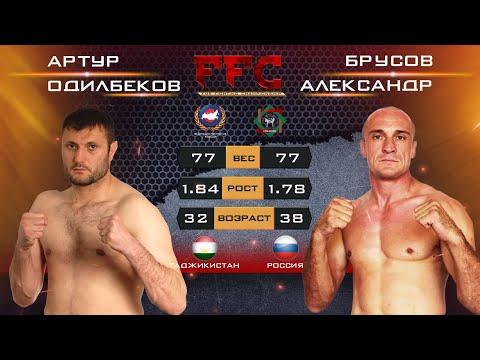 FFC 1 | Брусов Александр Vs Одилбеков Артур | Бой MMA