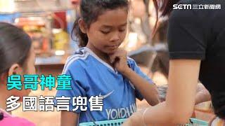 吳哥神童 多國語言兜售 三立新聞網SETN.com