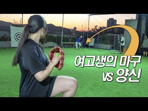A High School Sport Girl's Breaking Ball vs Korean Legendary Hitter