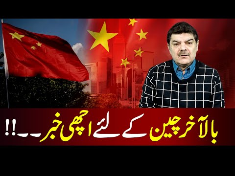 Mubasher Lucman: Parhaps One Very Good news for China...