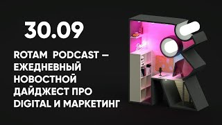 Мегазорд от Facebook // 30.09 Rotam Podcast