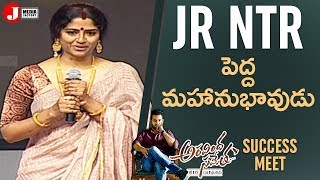 Reddamma Eeshwari Rao Great Words about Jr NTR | Aravindha Sametha Success Meet | Balakrishna