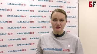Штаб Навального в Уфе
