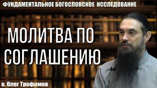 Молитва по соглашению. Фундаментальное богословское исследование. О. Олег Трофимов.